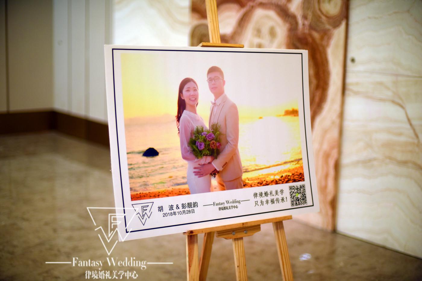 「律境婚礼」 胡萝卜& 方莱婚礼15