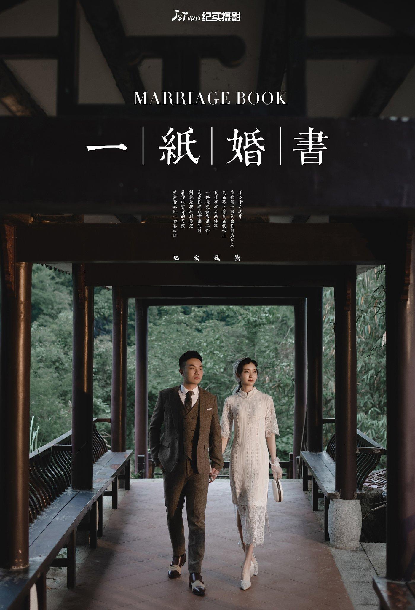 <客片 Mr.胡&Mrs.曾>0