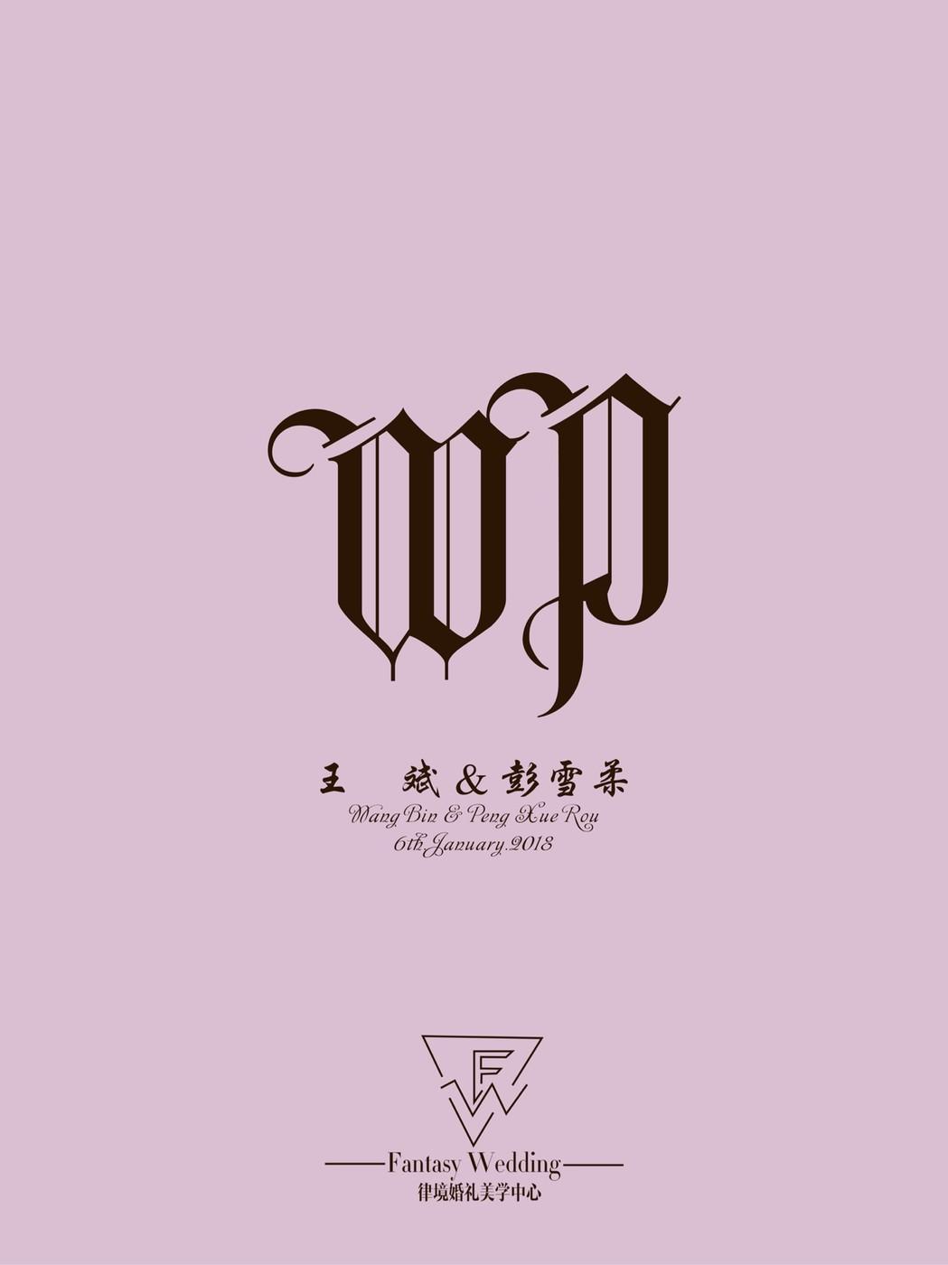 「Fantasy Wedding」&滨湖世纪金源酒店11