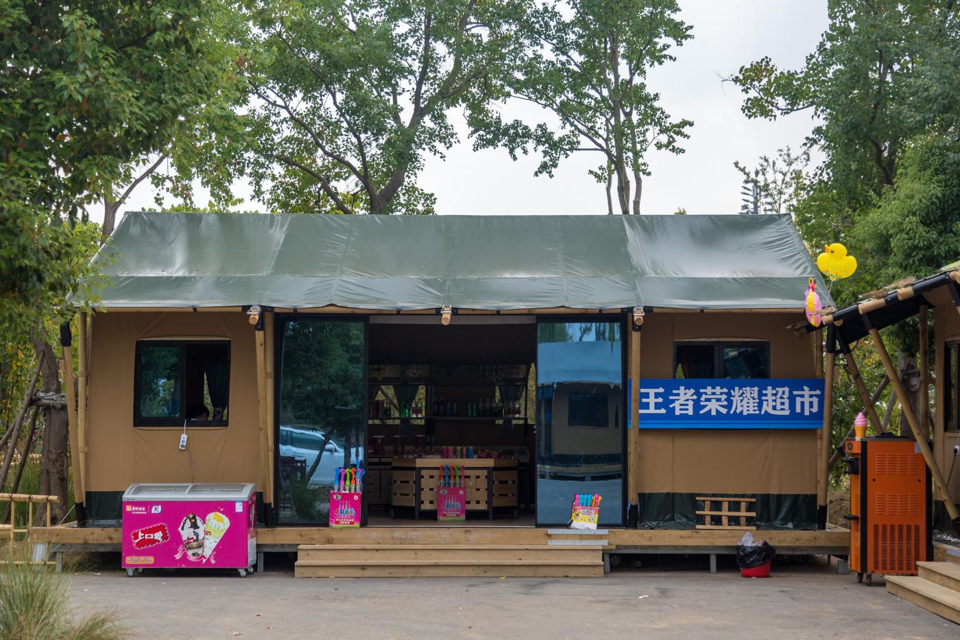 喜马拉雅野奢帐篷酒店—淮安白马湖度假区商铺13