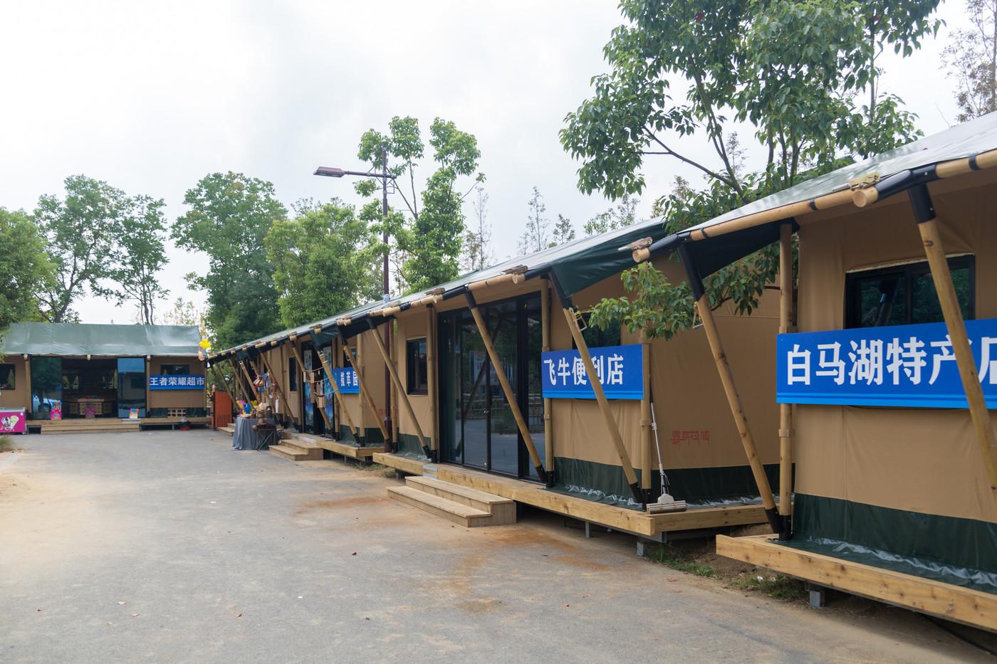 喜马拉雅野奢帐篷酒店—淮安白马湖度假区商铺5