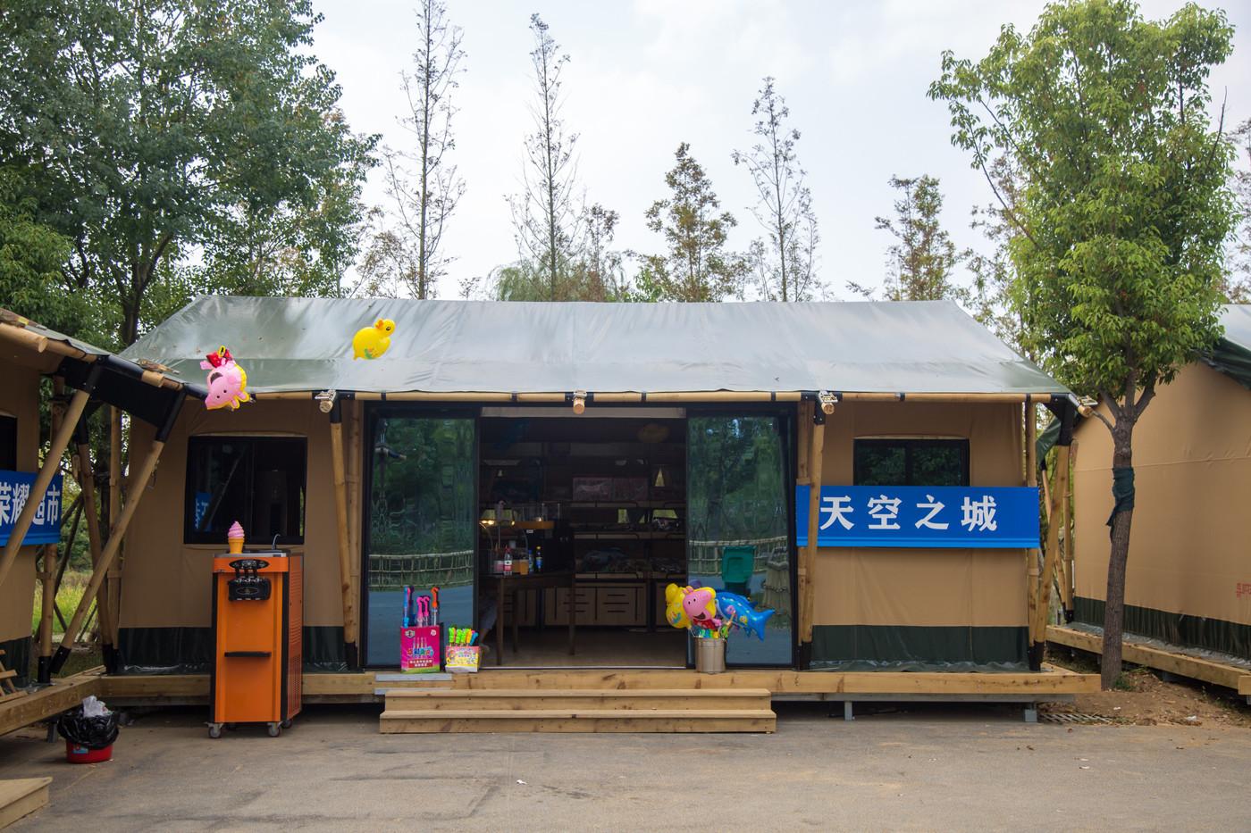 喜马拉雅野奢帐篷酒店—淮安白马湖度假区商铺11